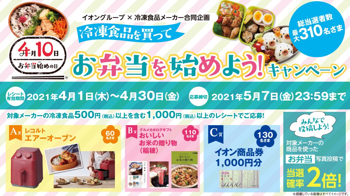 冷凍食品を買ってお弁当を始めよう! キャンペーン