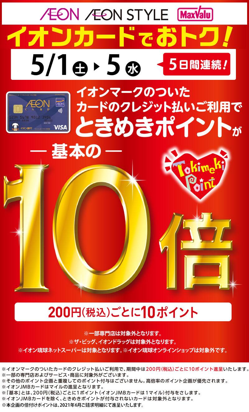 tokimeki10_202105