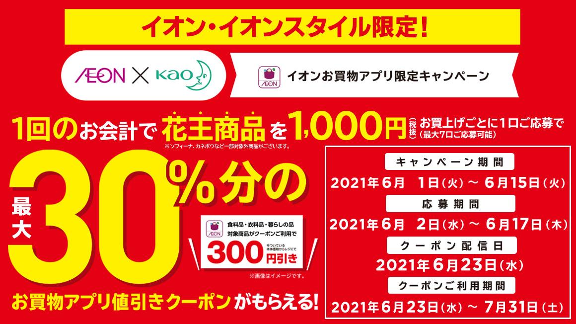 イオン×花王 共同企画  お買物アプリ値引きクーポンがもらえるキャンペーン