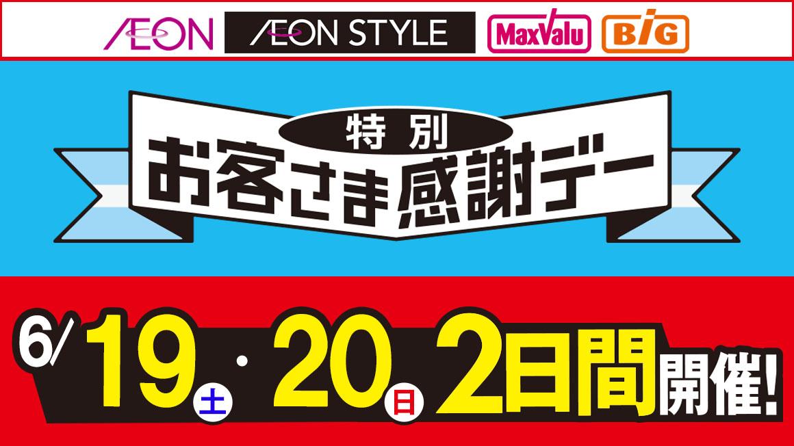 特別お客さま感謝デー 6/19(土)・20(日)