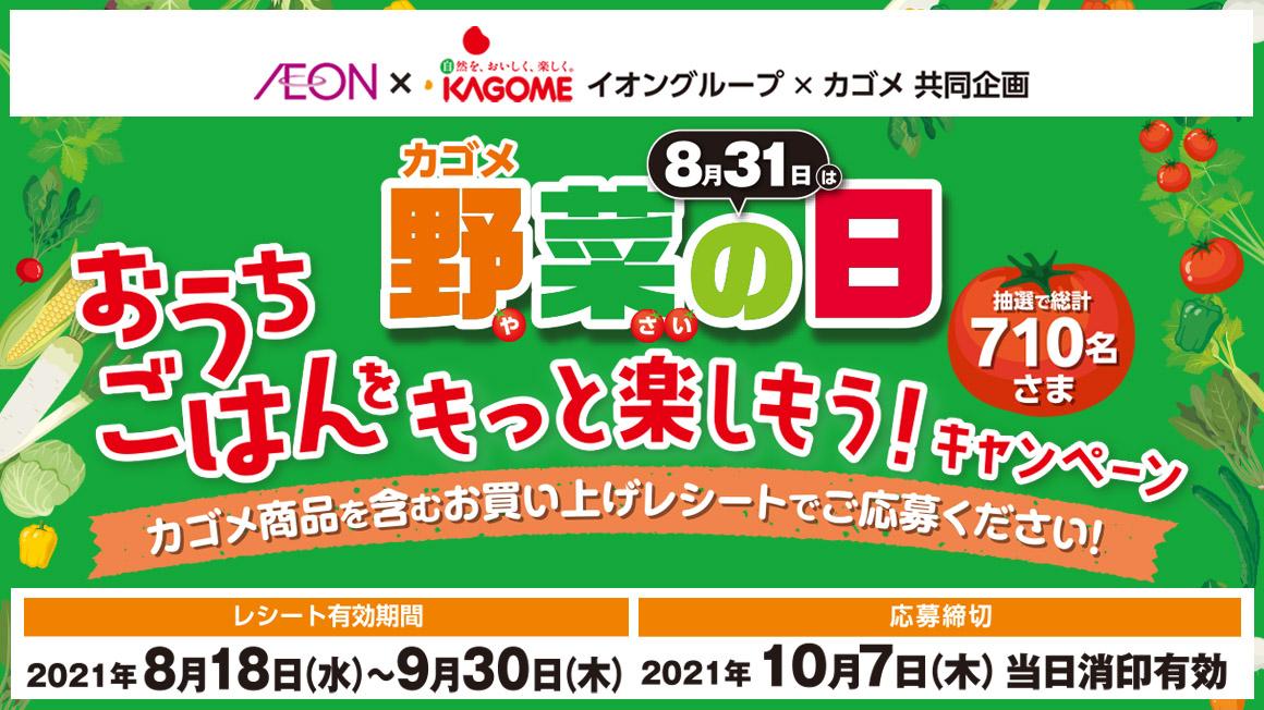 8月31日は野菜の日 おうちごはんをもっと楽しもう!キャンペーン