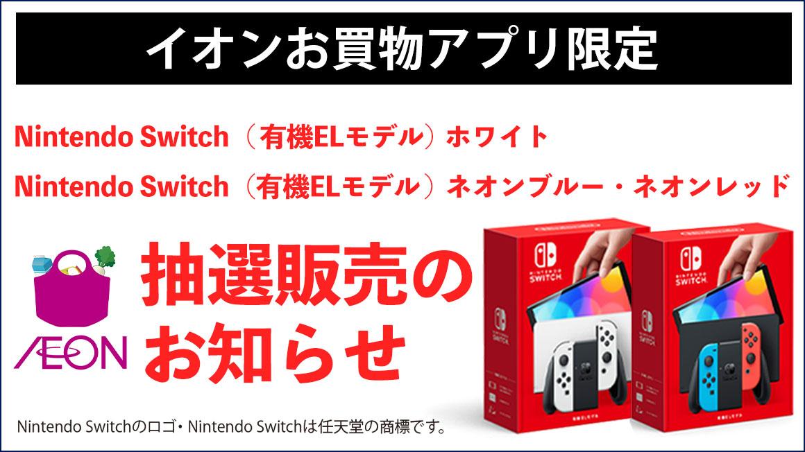 Nintendo Switch ( 有機ELモデル ) 抽選販売に関するご案内
