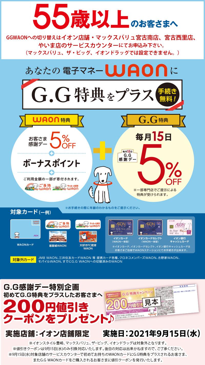 ggwaon200_202109