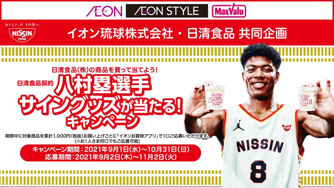 日清食品×八村塁選手コラボキャンペーン