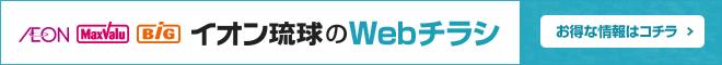 イオン琉球のWebチラシ お得な情報はコチラ