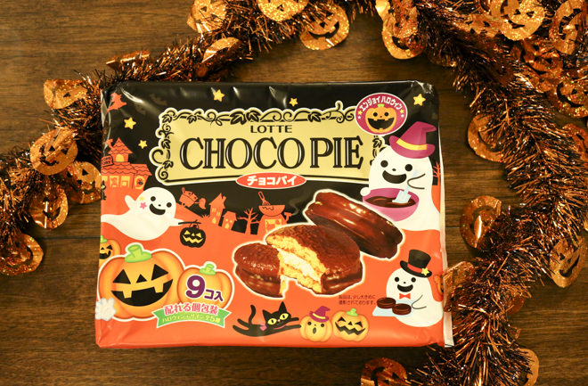 ハロウィン仕様のチョコパイ
