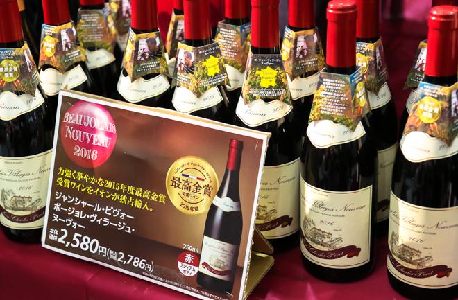 金賞を受賞したワイン