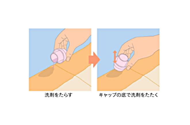 洗剤の塗り方