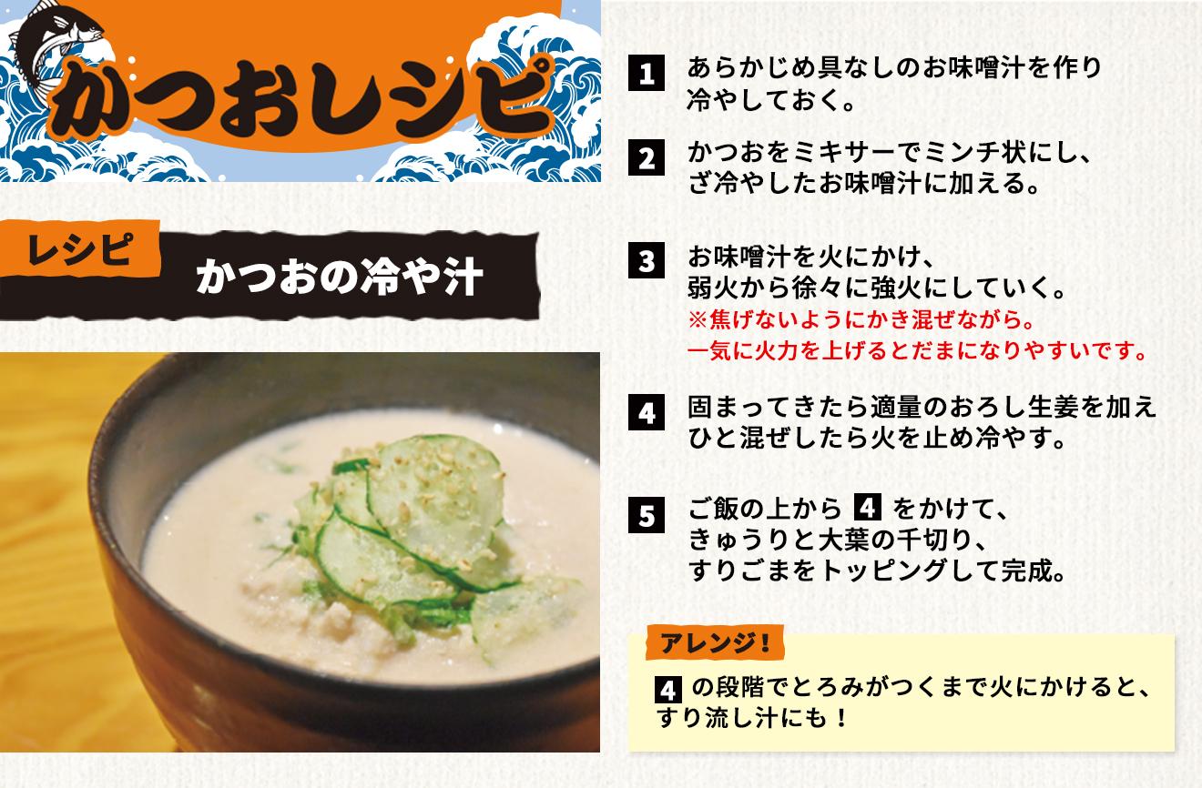 カツオの冷汁レシピ