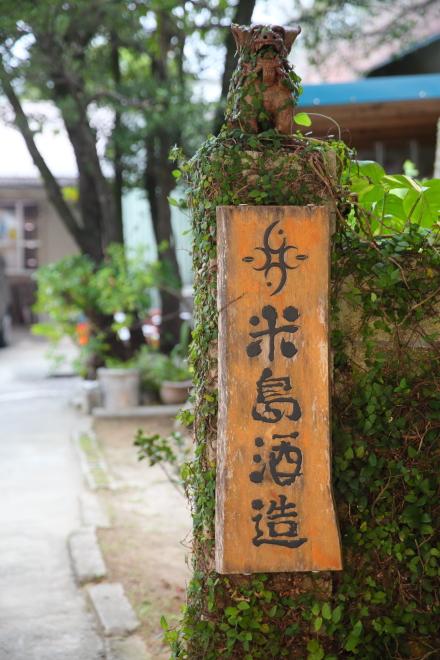 久米島酒造の看板