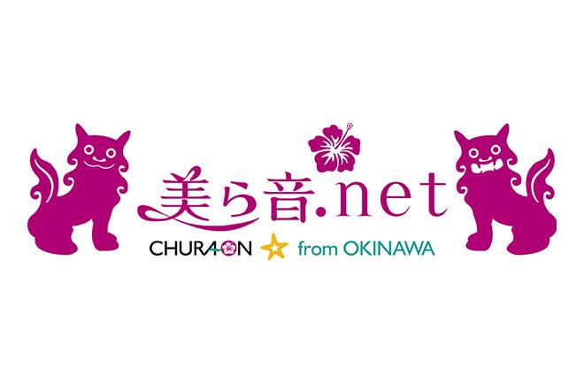 イオン琉球オンラインショップ美ら音.net
