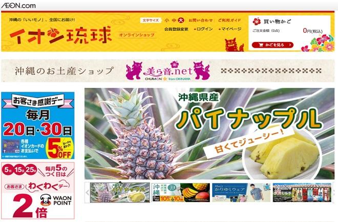 パイナップル特集ページの切り抜き画像