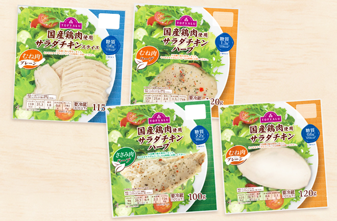 サラダチキン4種類