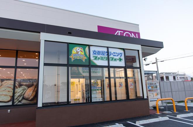 イオン銀行ATMと京都屋クリーニング