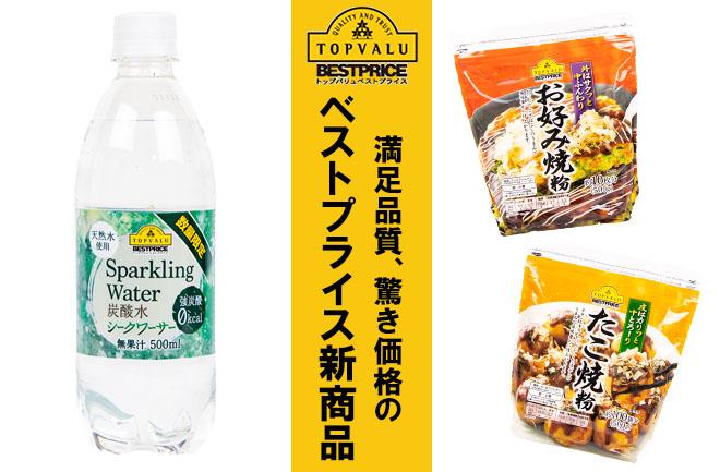 新商品のシークワーサー炭酸水、お好み焼きとたこ焼き粉