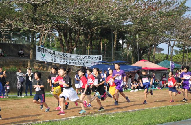 イオンマラソン大会