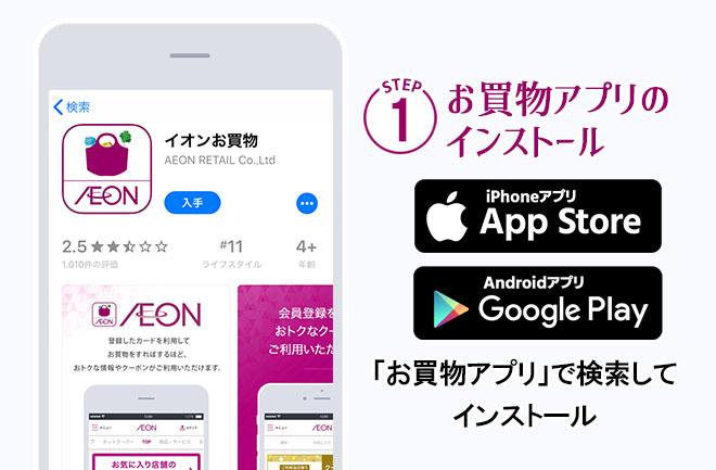 ステップ1お買物アプリのインストール