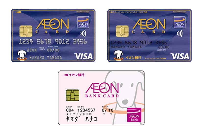 イオンカード(WAON一体型)・イオンカードセレクト(WAON一体型)・イオン銀行キャッシュカード