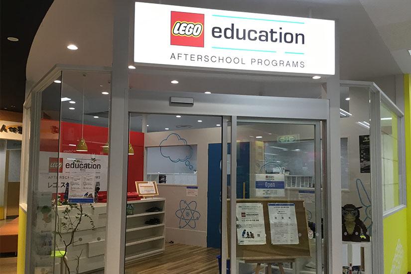 レゴスクールの外観