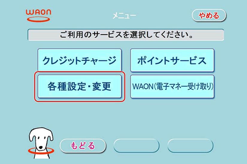 WAONステーションのメニュー画面