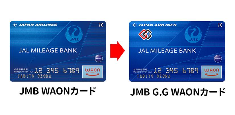 JMB WAONカードとJMB G.G WAONカード