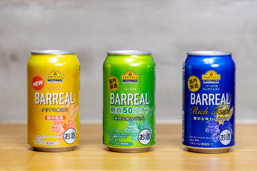 バーリアルの缶