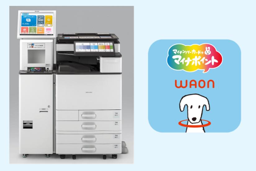 マルチコピー機とWAONアプリ