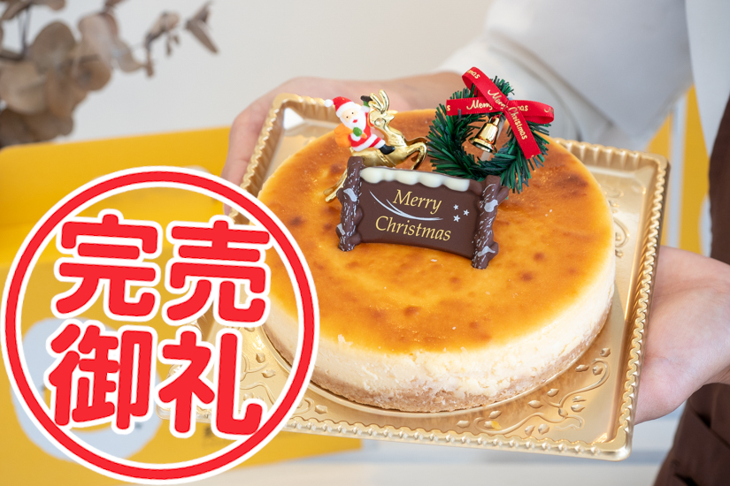 EMチーズケーキ(完売)