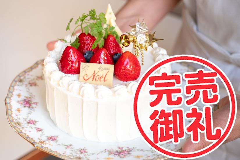 ホワイトクリスマス(完売)