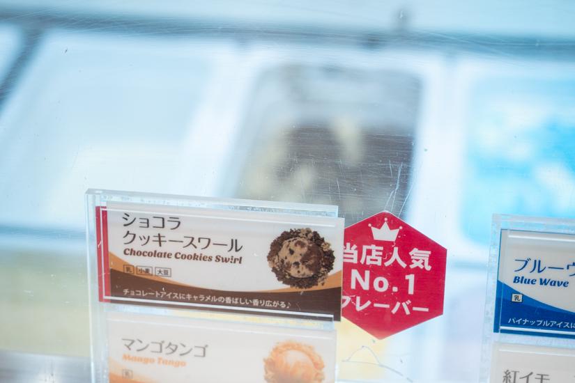 ショコラクッキースワール