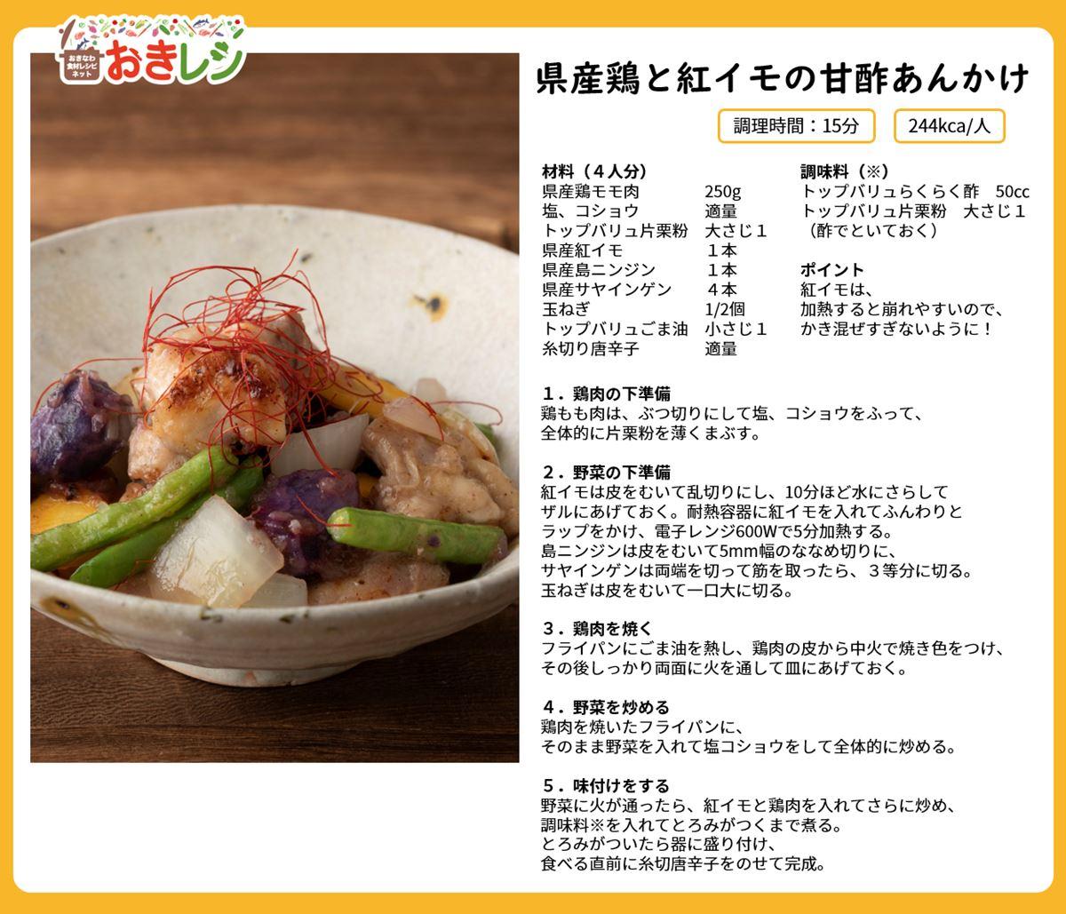 県産鶏と紅イモの甘酢あんかけ